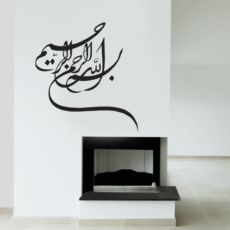 Bismillahirrahmanirrahim Wandtattoo osmanische Schrift rund
