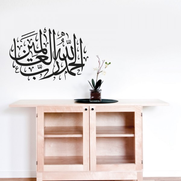 Alhamdulillah Wandtattoo rund | islamische Wandtattoos kaufen
