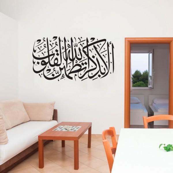 Koran Wandtattoo Surah Al-Raad deren Herzen Trost finden im Gedenken an Allah