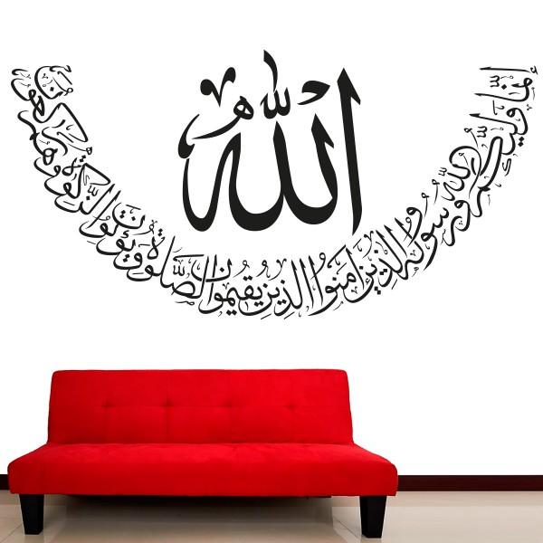 Koran Wandtattoo Surah Almaeda Eure Beschützer sind wahrlich Allah und Sein Gesandter