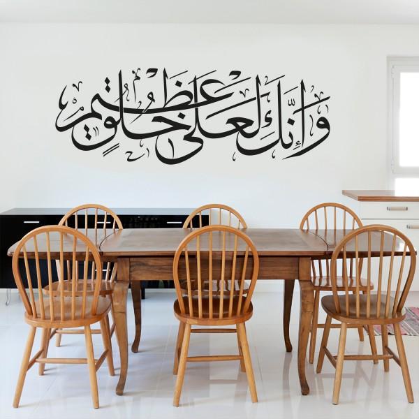 Koran Wandtattoo Surah Alqalam