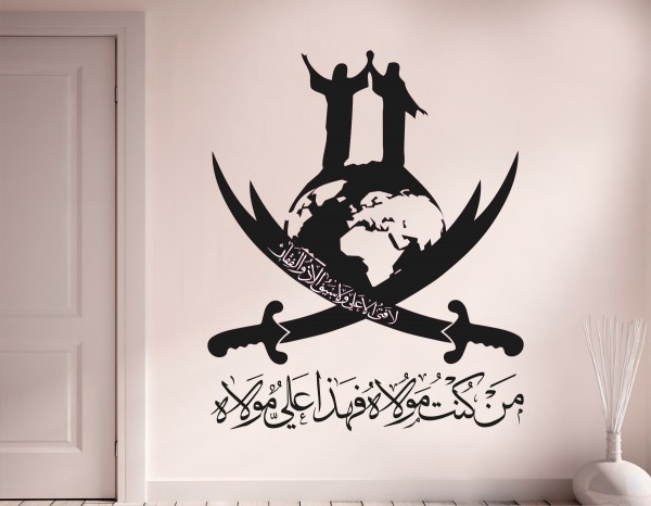 Hz Ali Zulfikar Portrait Islamische Wandtattoos Man Kuntu Maulah Ghadir Khum #17