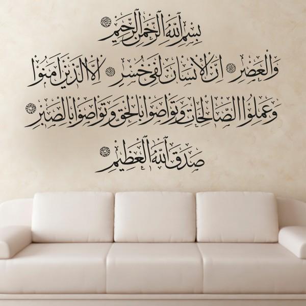 Koran Wandtattoo Sura Alasr komplett