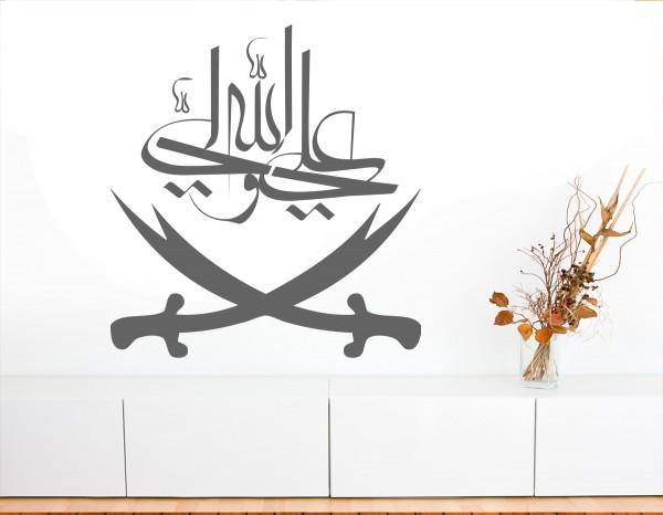 Hz Ali Zulfikar Portrait Islamische Wandtattoos Arabische Kalligraphie #15