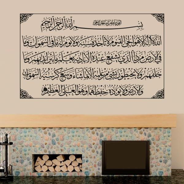 Ayat Al Kursi (Der Thronvers) Exklusiv-Design im Rahmen eckig