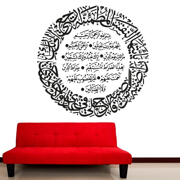 Sura Alfatiha Wandtattoo Exklusiv-Design runde Kalligraphie + Sura Alfajr