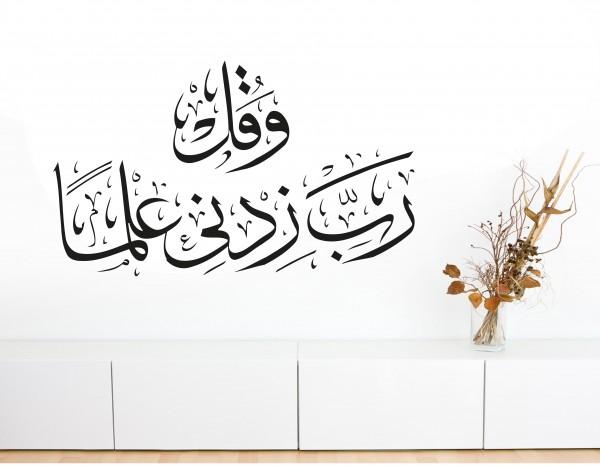 Wandtattoo Koran: O mein Herr (Allah) mehre mein Wissen