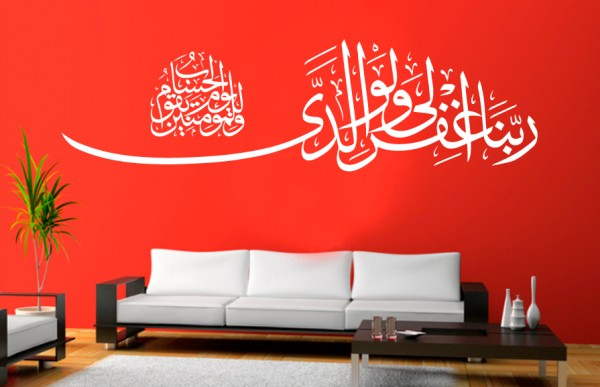 Sure Ibrahim - Unser Herr, vergib mir und meinen Eltern und den Gläubigen - Islamische Wandtatoos