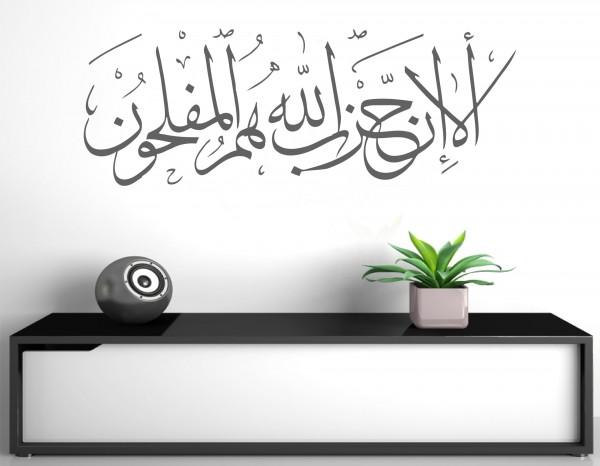 Allahs Schar es ist, die siegreich sein wird (5:56) Koranvers Islamische wandtattoo