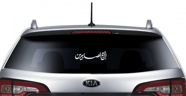 Heckscheibenaufkleber Autotattoo Autoaufkleber Allah ist mit den Geduldigen 25cm Breit