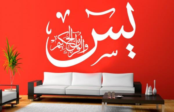 Sure Yasin - Beim vollkommenen Koran Wandtattoo Kalligraphie