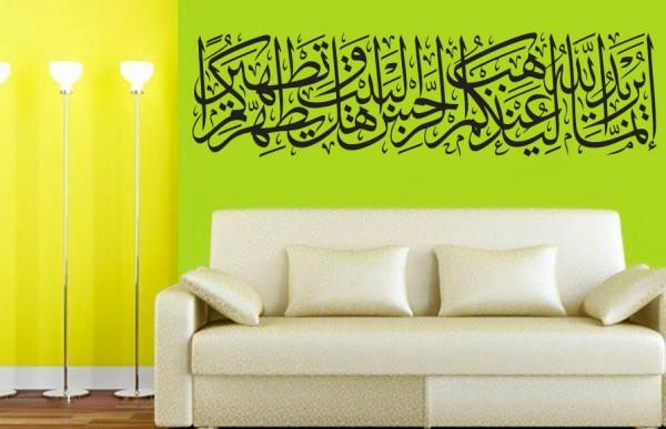 Koran Wandtattoo Surah Al-Ahzab 33:33 Die Leute des Hauses