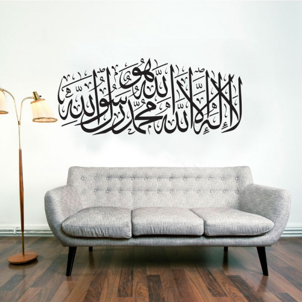 la ilaha illallah muhammad rasool allah Huwa allah - Er ist Allah islamische Wandtattoo