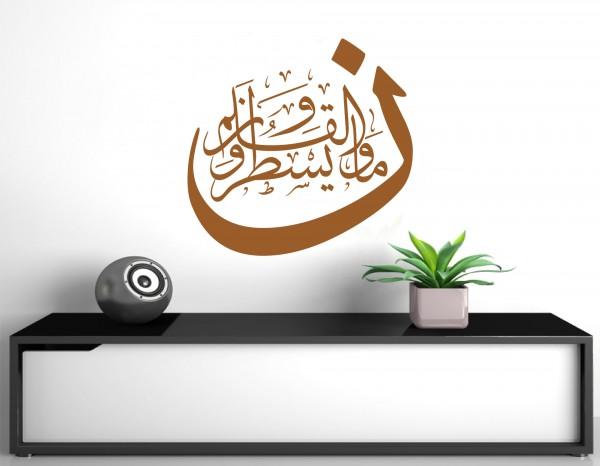 Nun - und beim Schreibrohr und bei dem, was sie niederschreiben Koranvers Islamische wandtattoo