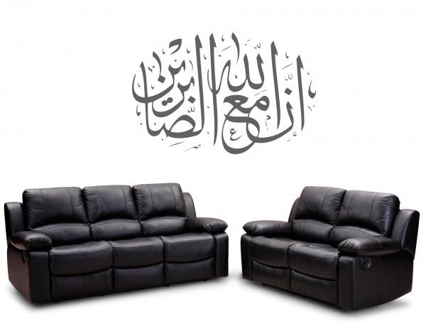 Allah ist mit den Geduldigen Islamische wandtattoo