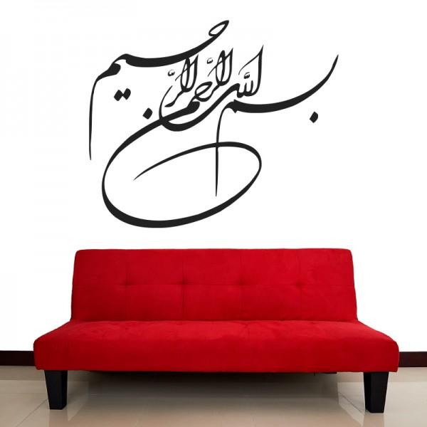 Bismillahirrahmanirrahim Wandtattoo arabische Kalligraphie