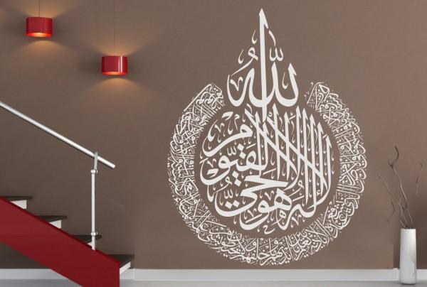 Ayat Al Kursi (Der Thronvers) Islamische Wandtattoo Exklusiv-Design