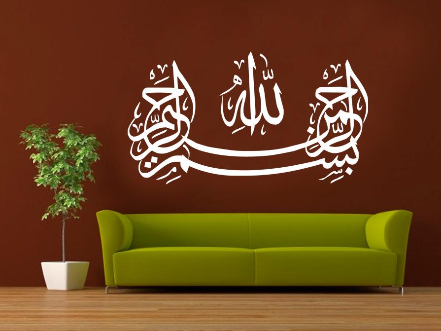 Bismillahirrahmanirrahim Arabische Schrift Wandtattoo Allah Mittig