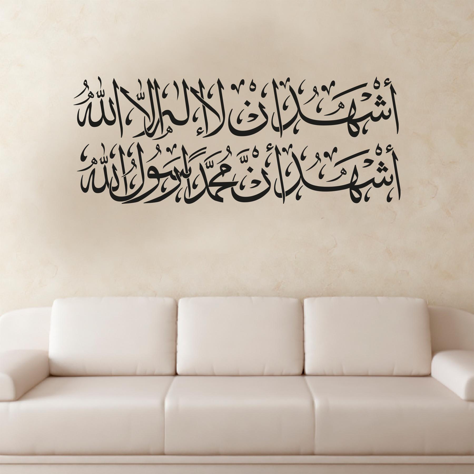 bismillahirrahmanirrahim islamische wandtattoo islam aufkleber muslim besemeleh ebay. Black Bedroom Furniture Sets. Home Design Ideas