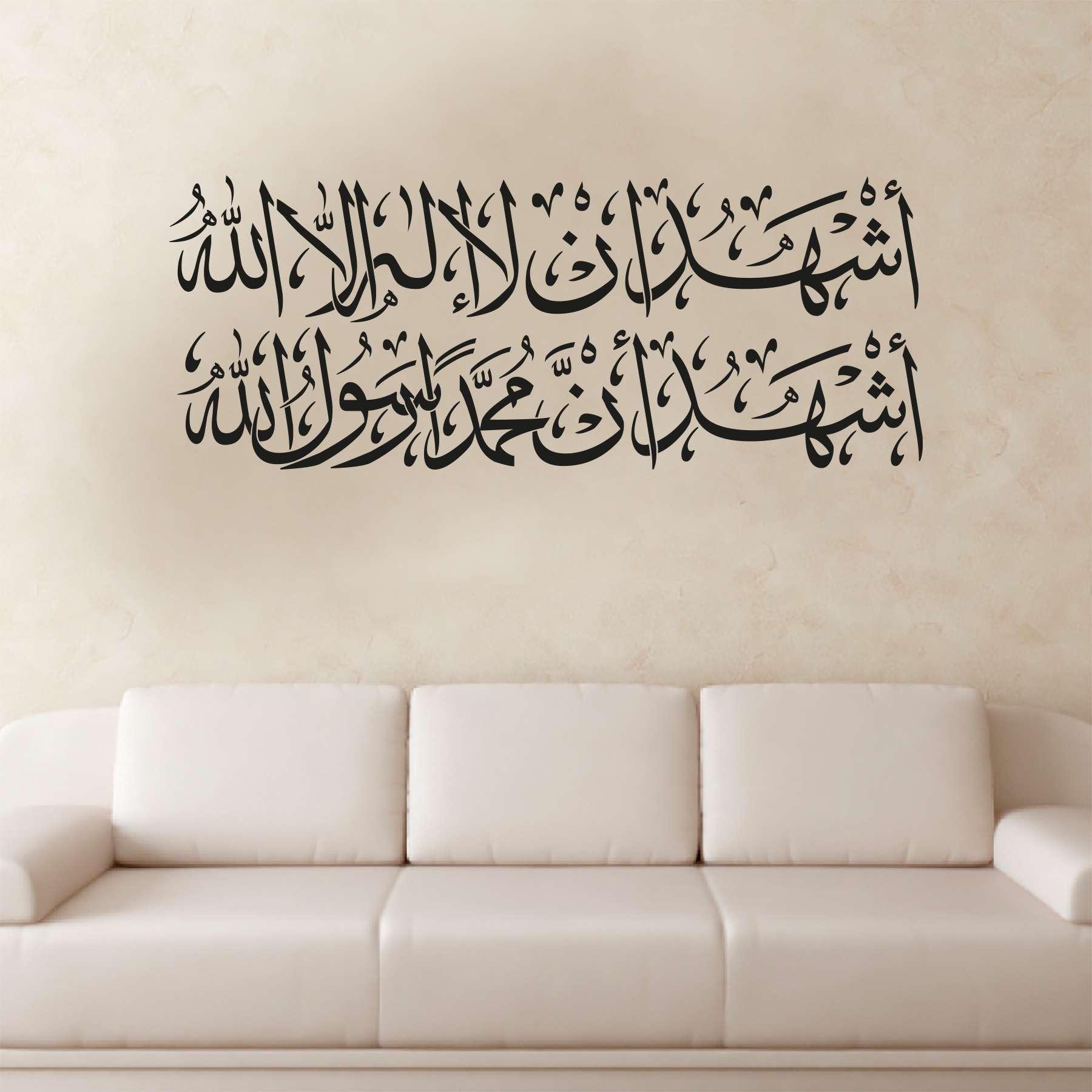 Shahada Glaubensbekenntniss Wandtattoo Arabische Schrift ...