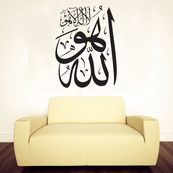 Allah Jalla Jalaluhu Wandtattoo Arabisch Wandaufkleber