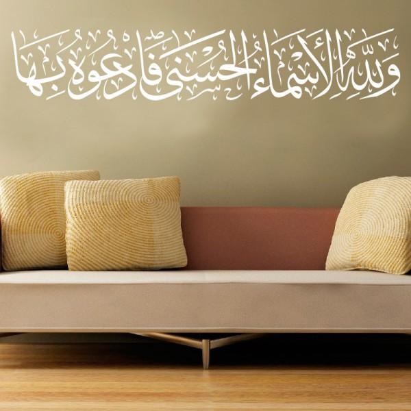 Islam Koran Wandtattoo Allahs Sind Die Schansten Namen So Ruft