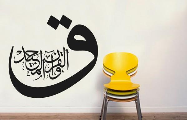 Wandtattoo Koran Surah Qaf - beim ruhmvollen Quran