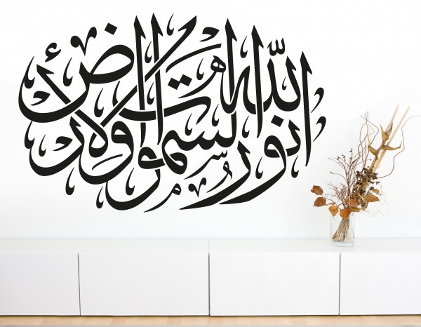 Koran Wandtattoo Allah ist das Licht der Himmel und der Erde