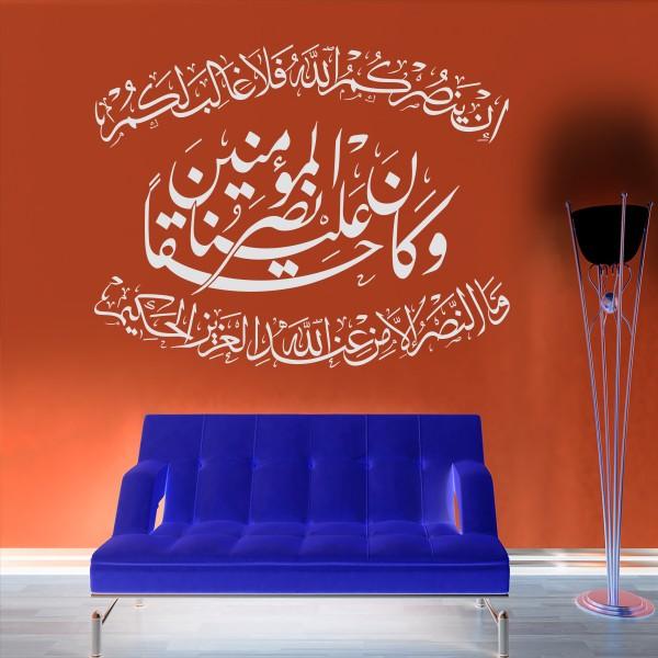 Sure Ale Imran Wahrlich, wenn Allah euch (zum Sieg) verhilft, so gibt es keinen, der über euch siege