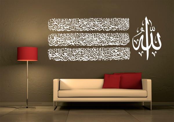 Ayat Al Kursi (Der Thronvers) Islamische Wandtattoo Exklusiv-Design 3 Zeilig