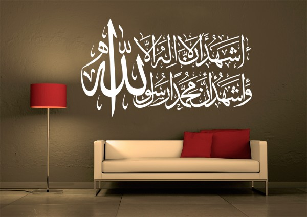 Ashhadu Anna la Ilaha Illa Allah Wandtattoo EXKLUSIV