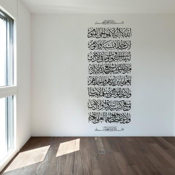 Ayat Al Kursi (Der Thronvers) Islamische Wandtattoo Exklusiv-Design Hochkant