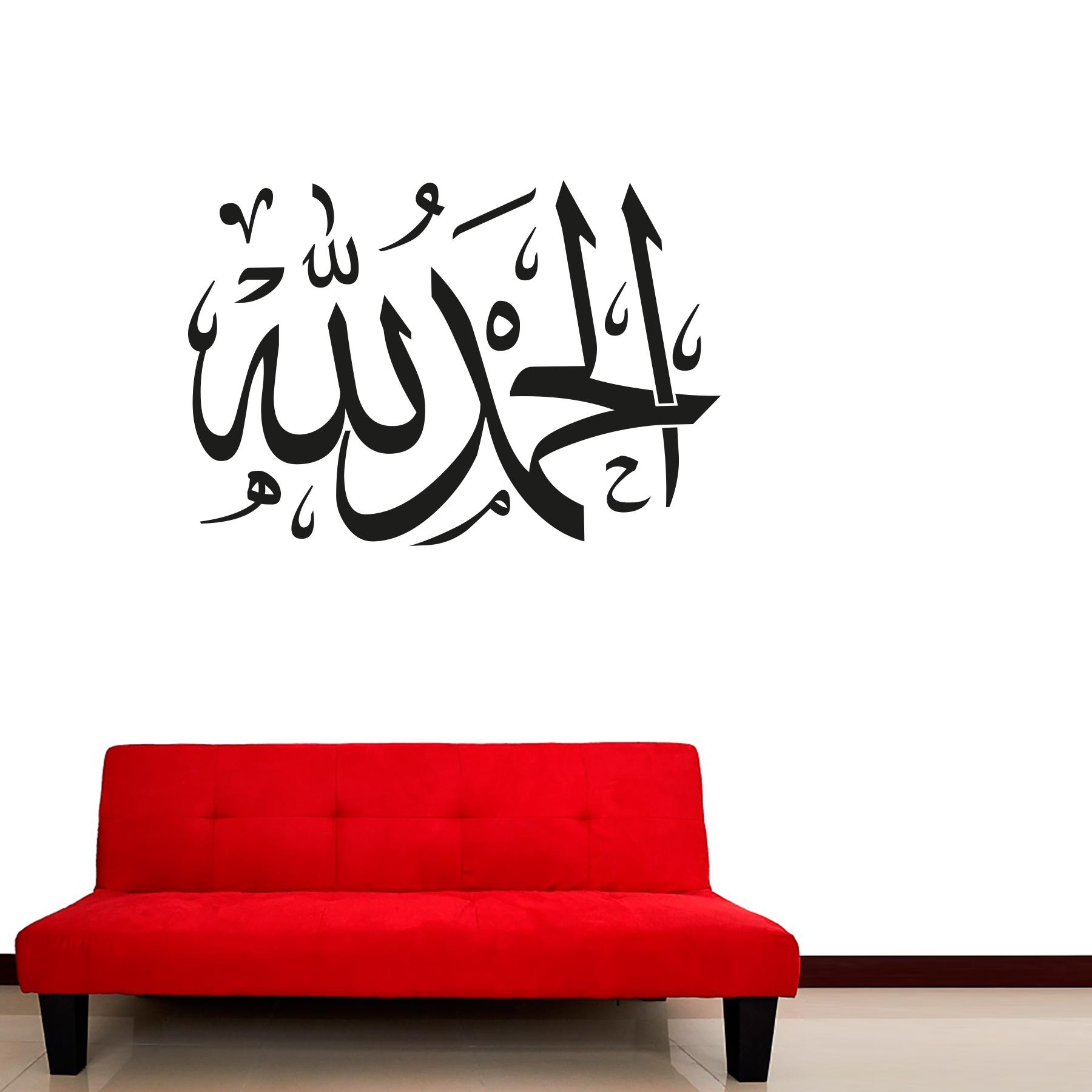 alhamdulillah wandtattoo rund islamische wandtattoos kaufen. Black Bedroom Furniture Sets. Home Design Ideas