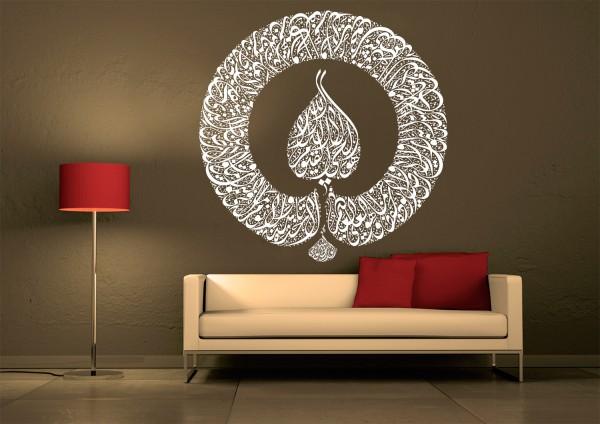 Ayat Al Kursi (Der Thronvers) Exklusiv-Design Rund - Blumenform