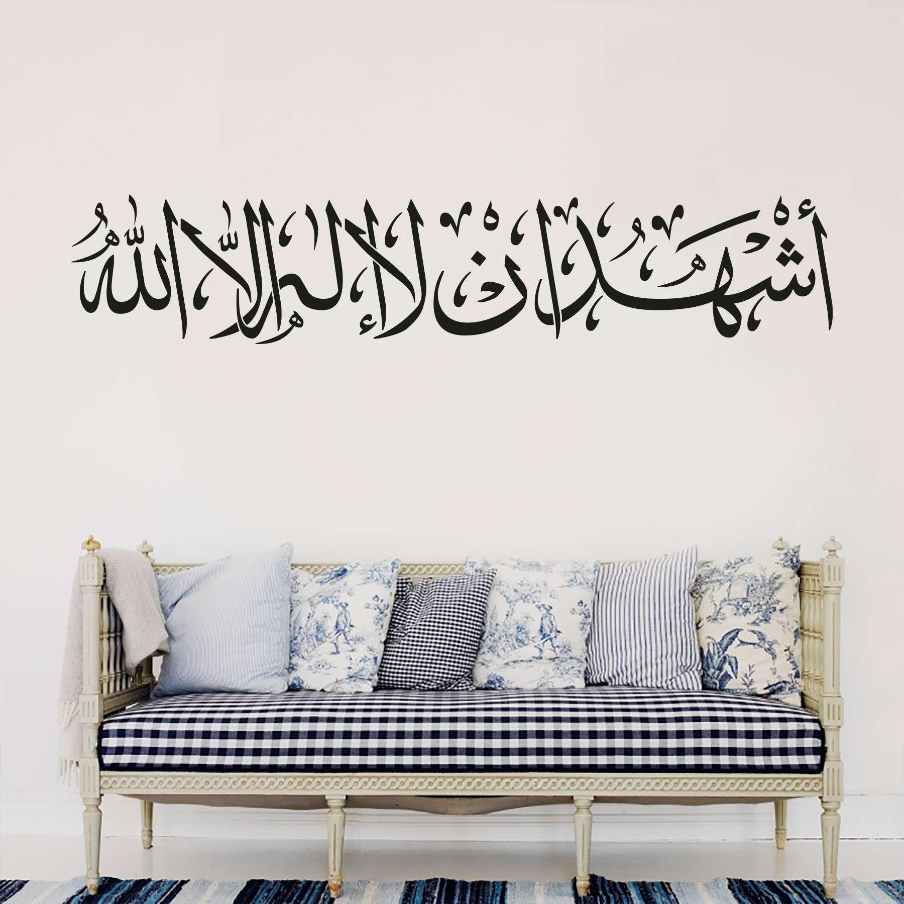 Hochwertige Wandtattoos zu günstigen Preisen kaufen.   islamische ...