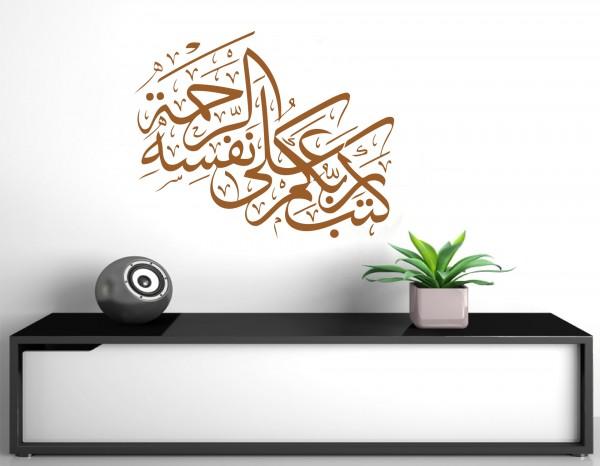 Euer Herr hat Sich Selbst Barmherzigkeit vorgeschrieben Koranvers Islamische wandtattoo